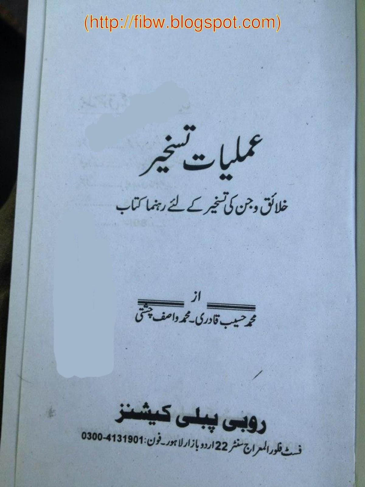 Book taskheer jinnat