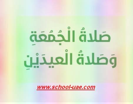 حل درس صلاة الجمعة وصلاة العيدين مادة التربية الاسلامية للصف الخامس الفصل الثالث 2019