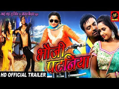 Bhoiji Patniya Bhojpuri Movie Poster Feat Kajal Raghwani Akash Singh
