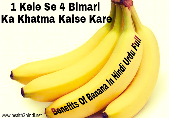 Kela ke fayde' benefits of banana in urdu hindi' کیلے کے فوائد