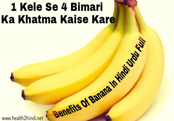 Kela ke fayde' benefits of banana in urdu hindi' کیلے کے فوائد