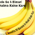 Benefits Of Banana In hindi Urdu |1 Kele Ke 4 Fayde केले के चमतकार