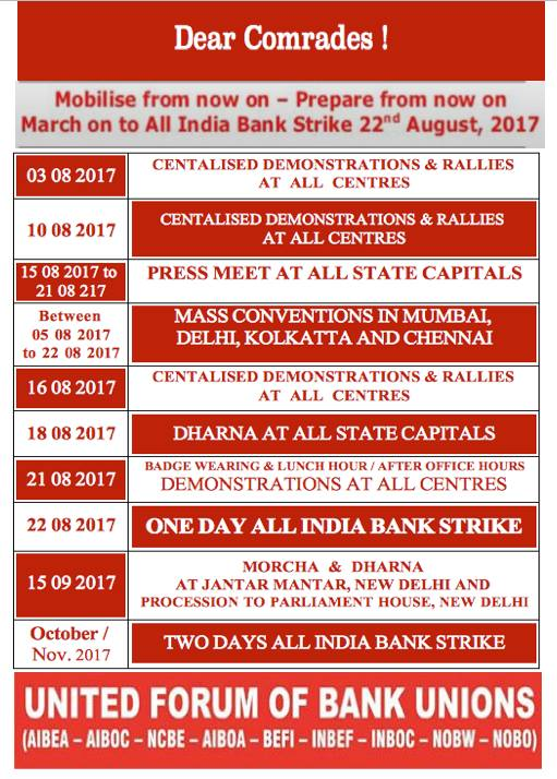 All India Bank Strike on 22nd August 2017 by UFBU | Latest Bank Strikes in 2017