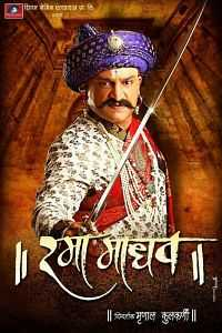 Download Rama Madhav 2014 Marathi Movie 300mb HDRip