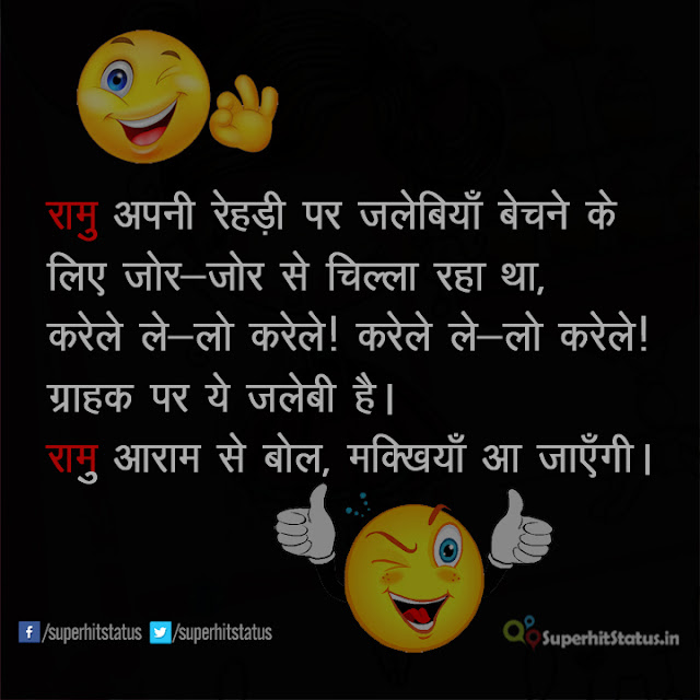 Hindi Jokes SMS For Whatsapp Collection