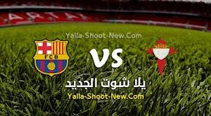 نتيجة مباراة برشلونة وسيلتا فيغو اليوم بتاريخ 27-06-2020 في الدوري الاسباني