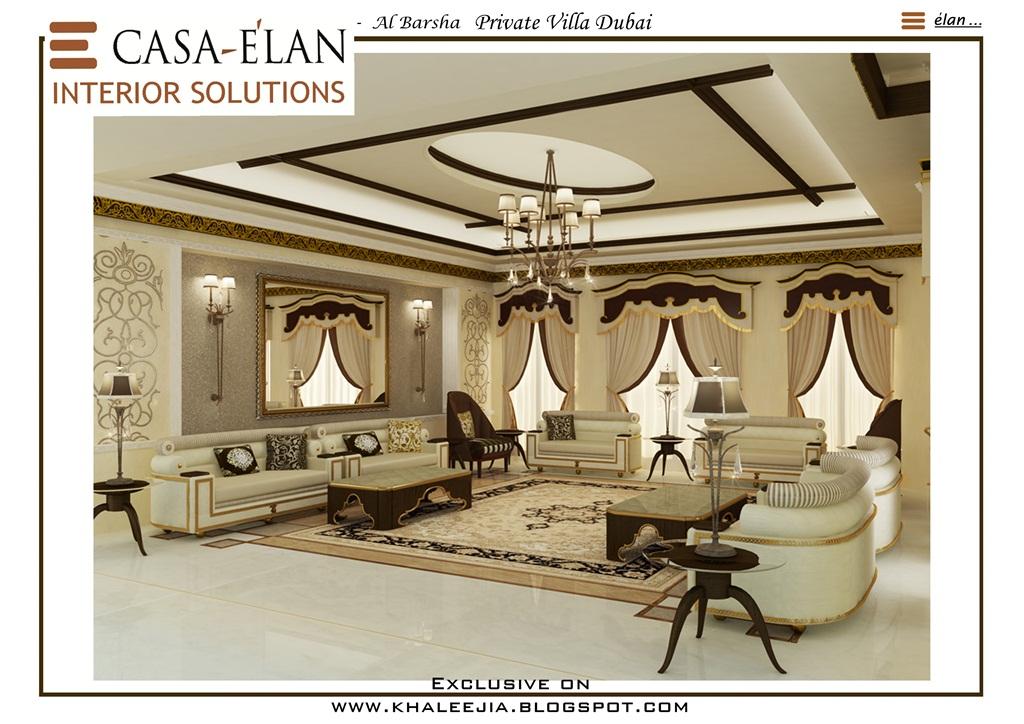 خليجية Khaleeji Home Decor Exclusive Meet A