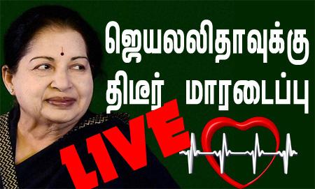 LIVE : Breaking News – Jayalalitha heart attack news