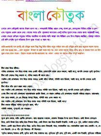 500 jokes edited by tushar kanti pande bangla ebook pdf | get.