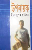 উপনায়ক - ইমদাদুল হক মিলন Uponayok by Imdadul Haque  Milon