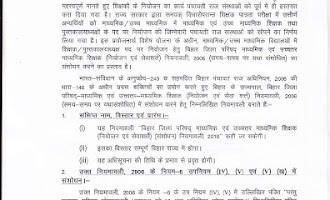 बिहार शिक्षक नियोजन एवं सेवाशर्त नियमावली 2016 || 5 Marks on Honors
