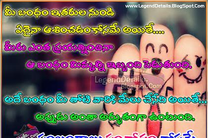 Quotes Relationship In Telugu Master Trick