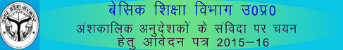 UP 11000 Anudeshak Result 2015