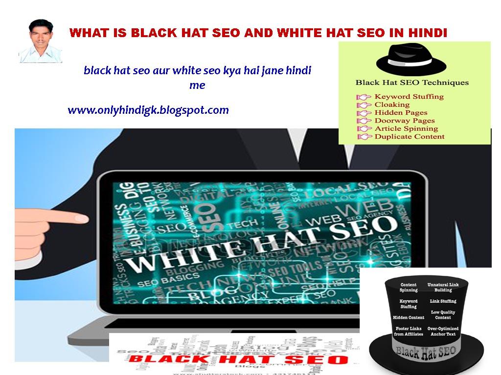6ef9b585092 Black Hat SEO And White Hat SEO