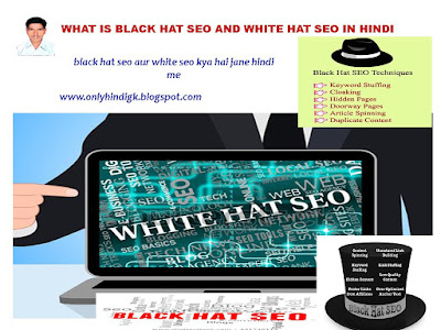 black hat seo and white hat seo in hindi