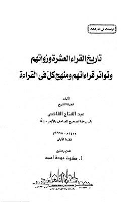 تاريخ القراء العشرة - عبد الفتاح القاضي