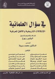 حمل كتاب في سؤال العلمانية، الإشكاليات التاريخية والآفاق المعرفية - مجموعة من المؤلفين