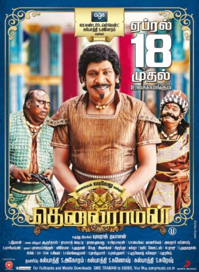Tenali raman tamil movie watch online