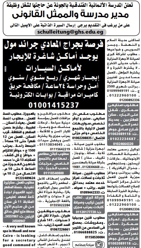 وظائف جريدة الوسيط اليوم الاثنين 20 مايو 2019 القاهرة والجيزة 20/5/2019