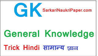 gk in hindi quiz
