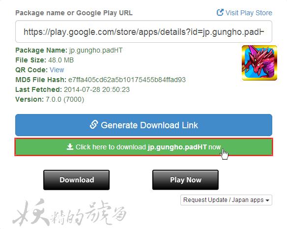 3 - APK Downloader - 從Google Play下載Apk檔,免擴充、免登入!