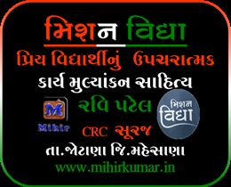 Mission Vidhya Mulyakan PDF, Mission Vidhya Upcharatmak Kary Mulyakan, Mission Vidhya Profile, Mission Vidhya Student  Profile, Mission Vidhya Hajari Patrak , Mission Vidhya Login Page, Mission Vidya Profile