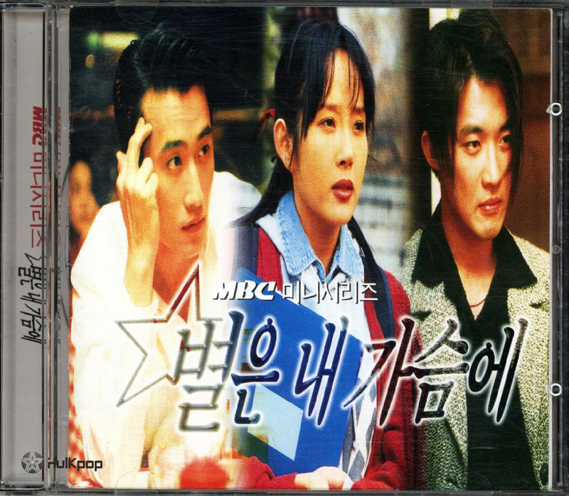 Various Artists – Star In My Heart OST (FLAC)