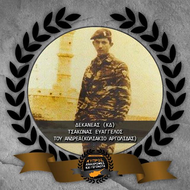 Τιμητική εκδήλωση στη μνήμη του πεσόντα Ήρωα στην Κύπρο Ευαγγέλου Τσάκωνα