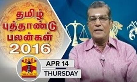 Tamil Puthandu Palangal 14-04-2016 By Astrologer Sivalpuri Singaram – Thanthi Tv