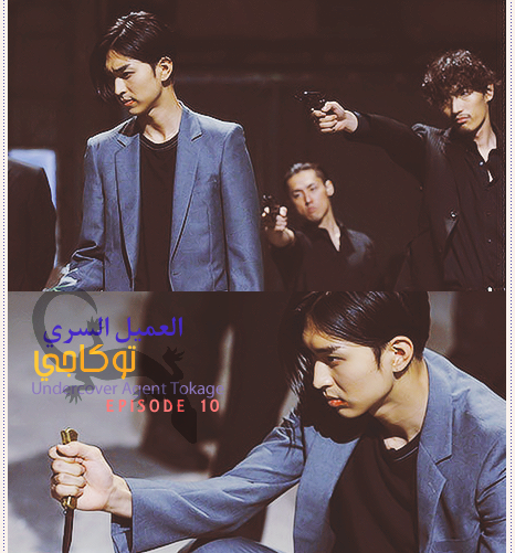 Undercover Agent Tokage ♔ Complete