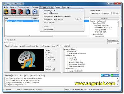 MediaCoder 0.8.46.5865 - Воспроизведение
