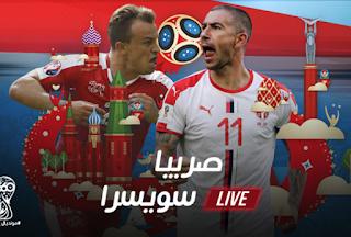 مباراة صربيا ويسويسرا بث مباشر اليوم 22-6-2018 الجمعة في بطولة كأس العالم
