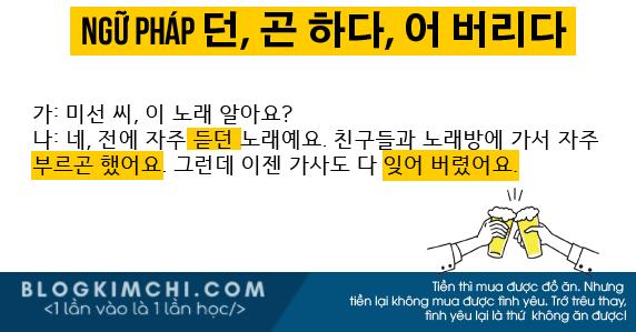 Ngữ pháp 던, Ngữ pháp 곤 하다, Ngữ pháp어 버리다 한국어능력시험 중급 문법