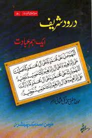 Durood Shareef Aik Ahm Ebadat Hai Urdu Book By Mufti Taqi Usmani PDF Free Download