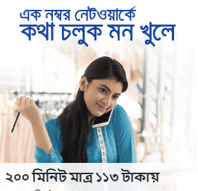New GP 200 minute offer | GP 200 min bundle