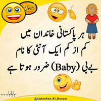 Urdu jokes Laest Jokes 2018