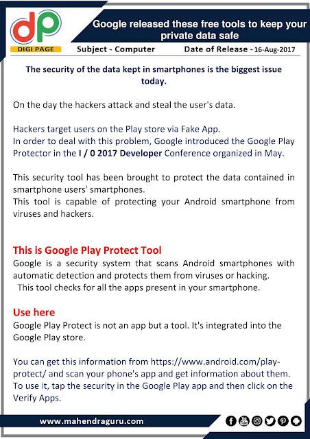 DP | Google Data safety | 16 - August - 17
