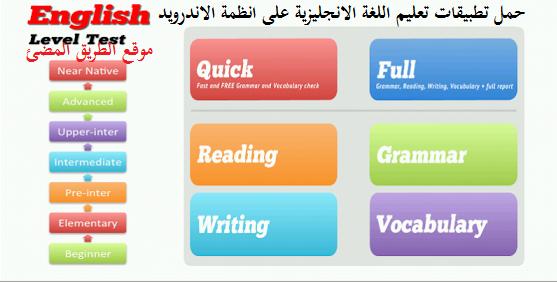 تحميل أقوى التطبيقات المجانية لتعليم اللغة الانجليزية، تدعم الاجهزة الذكية والموبايل