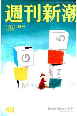 週刊新潮 2017年12月14日 raw zip dl