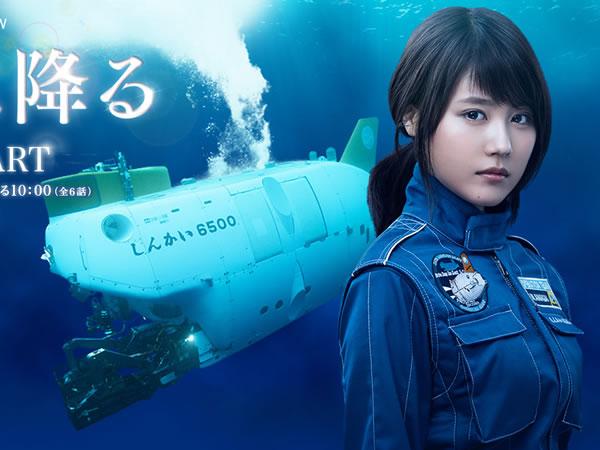 潛入深海 Umi ni Furu