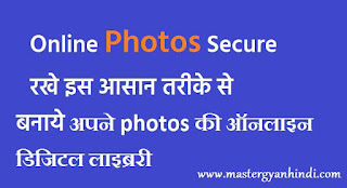 online photo kaise save kare