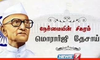Morarji Desai 10-04-2020 News 7 Tamil