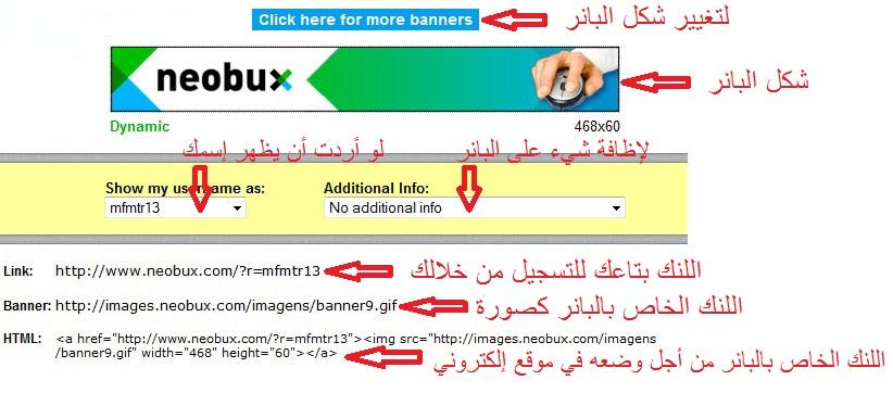 neobux+banner - اكبر الشركات للربح من الانترنت فقط من خلال مشاهدة اعلاناتهم 2017 neobux and clixsense