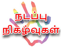 Current Affairs Tamil 21st May 2019