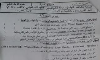 تحميل ورقة امتحان الكمبيوتر محافظة الاسكندرية الثالث الاعدادى 2017 الترم الاول