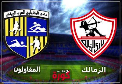 مشاهدة مباراة الزمالك والمقاولون العرب اليوم مباشر