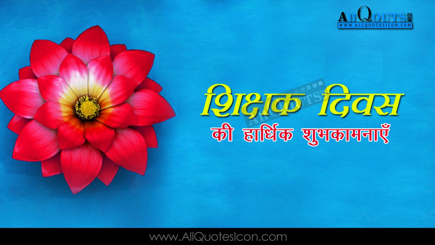 Happy teachers day quotes in hindi hd wallpapers happy teachers day best hindi teachers day quotes in hindi siksha m4hsunfo