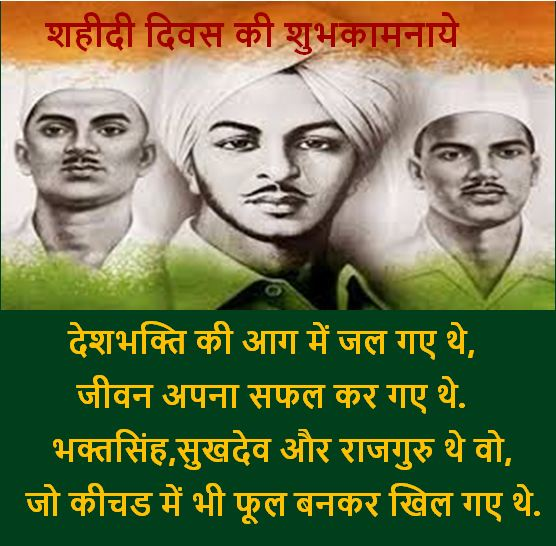 shaheed diwas images download, shaheed diwas images collection