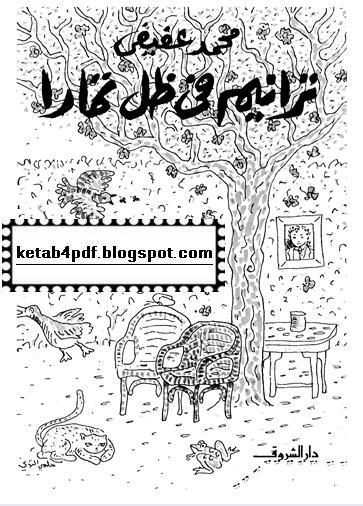 تحميل و قراءة  رواية ترانيم في ظل تمارا pdf - محمد عفيفى برابط مباشر سريع