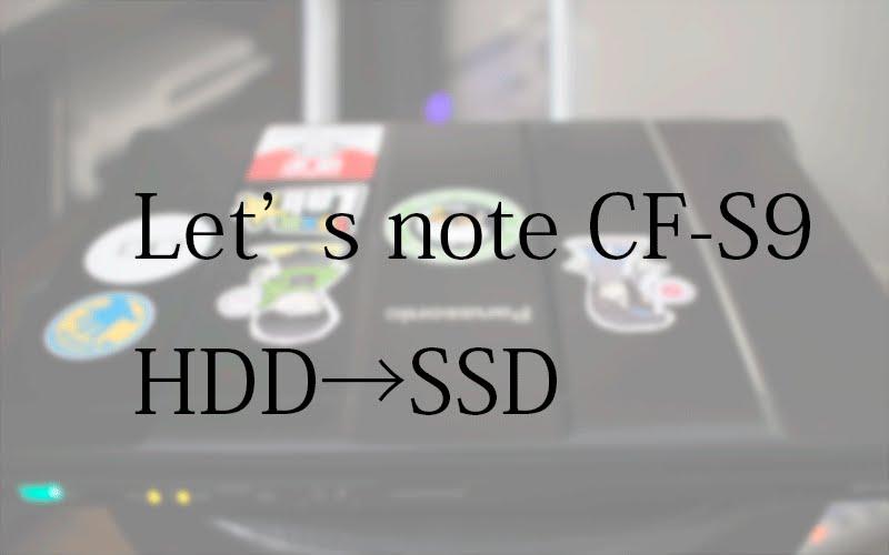 Let's note CF-S9のHDDをSSDに入れ替えたら起動爆速